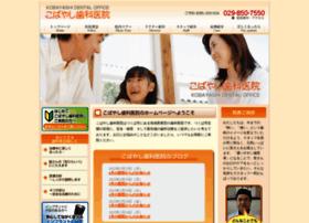 Kobayashi-dent.jp thumbnail