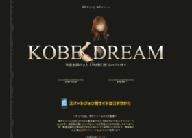 Kobe-dream.cx thumbnail