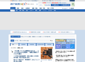Kobe-np.co.jp thumbnail