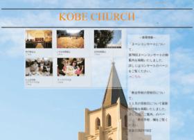 Kobechurch1874.jp thumbnail