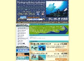 Kohama-diving.net thumbnail