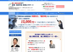 Kojin-taxoffice.jp thumbnail