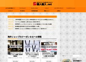 Kojin-yunyu.net thumbnail