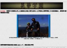 Kokagakuen.jp thumbnail