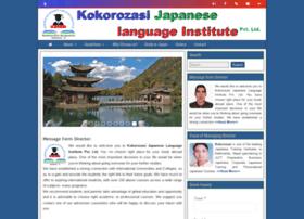 Kokorozasi.edu.np thumbnail