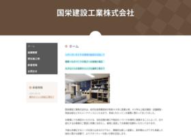 Kokueikk.co.jp thumbnail