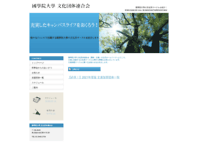 Kokugakuin-bunren.org thumbnail