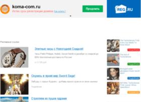 Koma-com.ru thumbnail