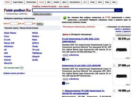 Kommutators.poisk-podbor.ru thumbnail