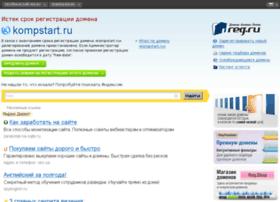 Kompstart.ru thumbnail