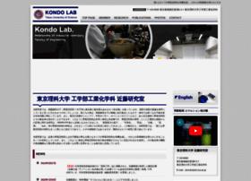 Kondo-lab.org thumbnail