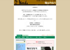 Kondo-shoten.co.jp thumbnail