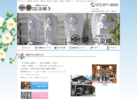 Kongo-ji.or.jp thumbnail