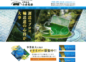Konishiunyu.jp thumbnail