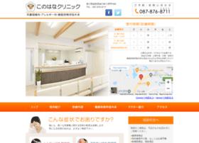 Konohanaclinic.jp thumbnail