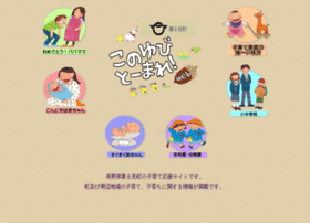 Konoyubi-tomare.info thumbnail