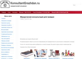 Konsultantgrazhdan.ru thumbnail