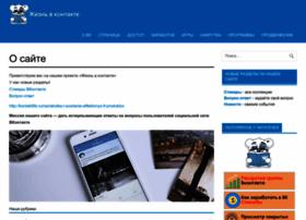 Kontaktlife.ru thumbnail