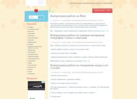 Kontrolnaya-s-otvetami.ru thumbnail