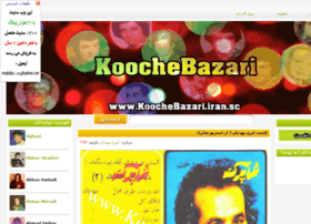 Koochebazari.iran.sc thumbnail
