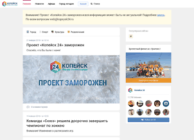 Kopeysk24.ru thumbnail