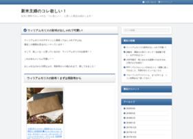 Kore-hoshii.net thumbnail