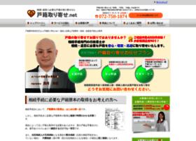 Koseki-toriyose.net thumbnail