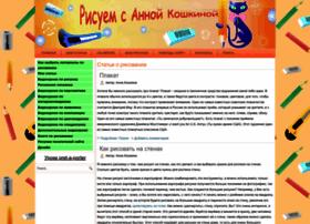 Koshkina.net thumbnail