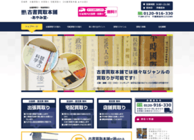 Koshokaitorihonpo.jp thumbnail