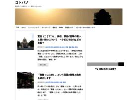 Kotobano.jp thumbnail