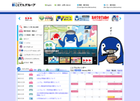 Kotoden.co.jp thumbnail