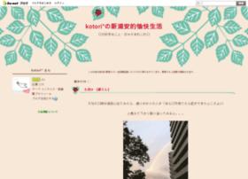 Kotori-2011.blog.so-net.ne.jp thumbnail