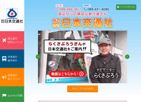 Kotsusha.co.jp thumbnail