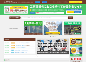 Kouji-genba.com thumbnail