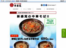 Kourakuen.co.jp thumbnail