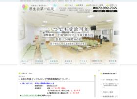 Kousei.or.jp thumbnail