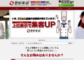 Koushin-kakumei.jp thumbnail