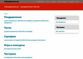 Kprazdnikam.ru thumbnail