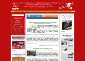 Kprf-smolensk.ru thumbnail