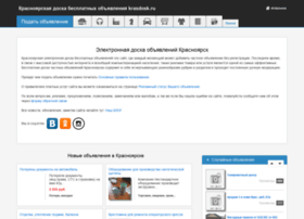 Krasdosk.ru thumbnail