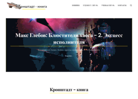 Kronshtadtkniga.ru thumbnail