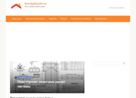 Krovlyakryshi.ru thumbnail