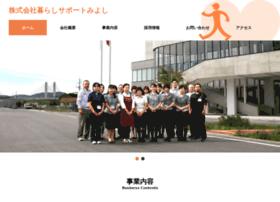 Ks-miyoshi.jp thumbnail