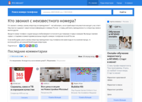 Kto-zvonil-mne.ru thumbnail