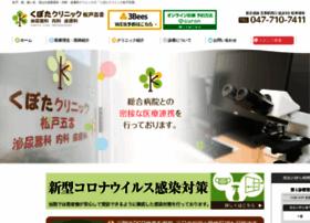 Kubota-clinic.info thumbnail