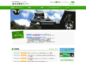 Kumamoto-kmm.ed.jp thumbnail