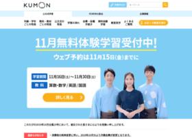 Kumon.ne.jp thumbnail