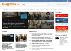 Kungur-krai.ru thumbnail