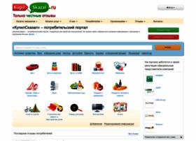Kupilskazal.ru thumbnail