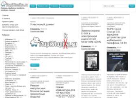 Kupislonica.ru thumbnail